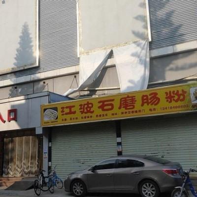 福永万客隆商场入口临街餐饮店转让W