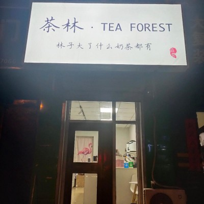 北行商圈奶茶店出兑