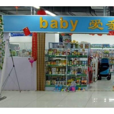 低价转让母婴用品店,因事急兑,平价转让(中介网站平台勿扰)