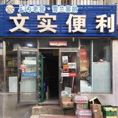 三妮便利店