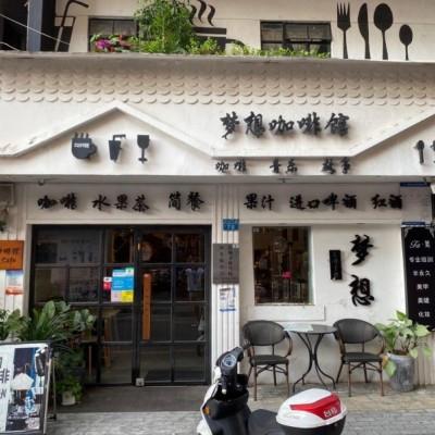 宝安沙井咖啡馆转让W