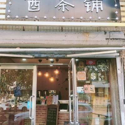 皇姑临街盈利饮品店出兑(中介平台勿扰)