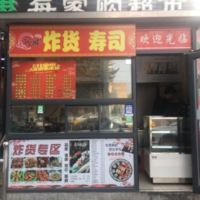 于洪区生鲜超市门口炸串、寿司转让(中介网站勿扰)