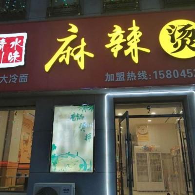 铁西区临街成熟商圈盈利餐饮店出兑(中介平台勿扰)