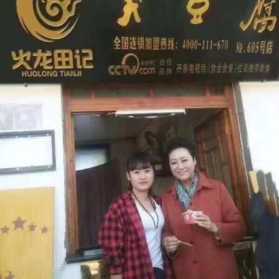 苏家屯火龙田记臭豆腐全国连锁加盟权出兑 (中介平台勿扰)