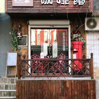 和平临街精装修咖啡馆因个人原因(平台中介勿扰)