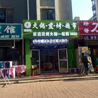 于洪临街火锅超市出兑(中介平台勿扰)