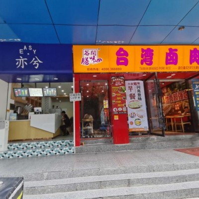 广州天河区岗顶石牌一楼临街商铺直租