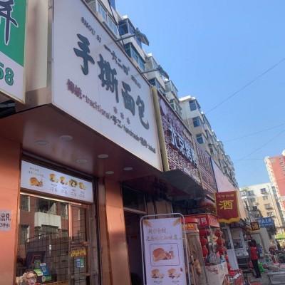 皇姑区亚明市场面包店出兑(快转中介勿扰)