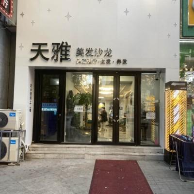 和平临街盈利美发店出兑(中介平台勿扰)