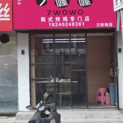 三好街商圈外卖店加平台出兑