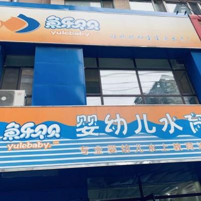 盈利中婴幼儿游泳馆出兑(生意成熟、客源稳定)