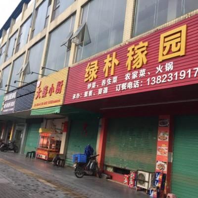 深圳餐厅转让临街商铺菜馆转让店面店铺旺铺转让