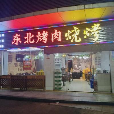 宝安区罗田盈利中烧烤店转让(中介勿扰)