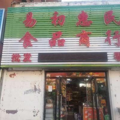 沈北新区虎石台旺铺超市出兑