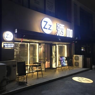 zz酒咖 中介快转平台勿扰!!!
