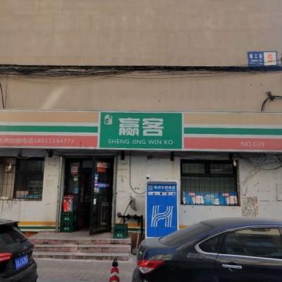 铁西锦工街临街旺铺超市诚心出兑!