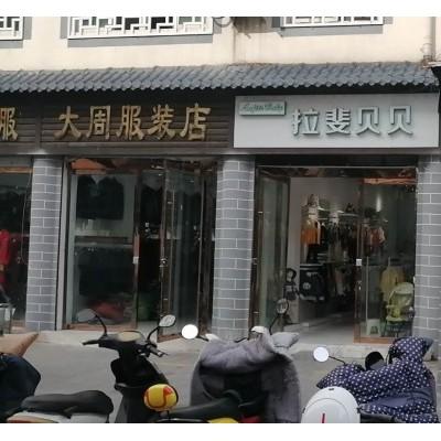 急转中山街主街童装店,店内东西齐全。
