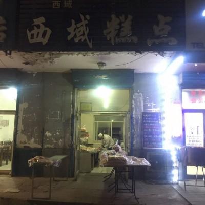 铁西保工街十年糕点店日卖一千(平台勿扰)