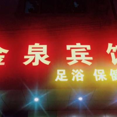 656平临街金泉宾馆+足浴中心转让
