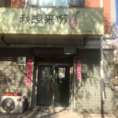 于洪区长江北街连锁水果捞出兑(中介平台勿扰)