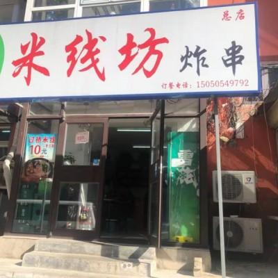 沈河临街盈利米线炸货店出兑(中介平台勿扰)