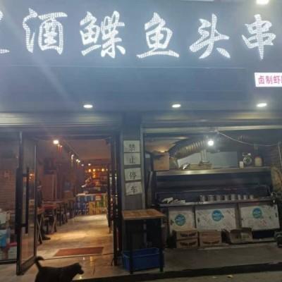 沈河中街商圈盈利烧烤店出兑(中介平台勿扰)
