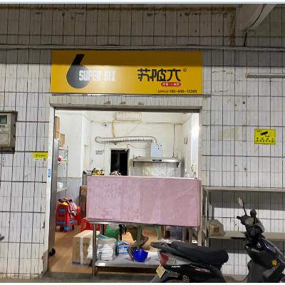 宝安西乡永丰社区辣椒炒肉外卖店铺