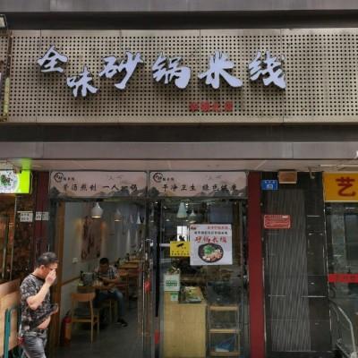 福田-华强北-临街餐饮店转让人流量大