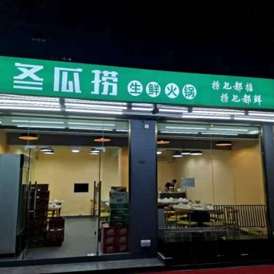 罗湖莲塘盈利餐饮店铺急转