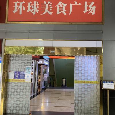 福田区金田路金中环商务大厦美食广场中环串串店