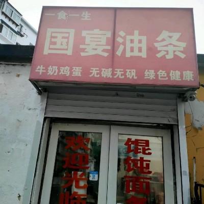 皇姑谭江早市早餐店出兑转让中介推广勿扰