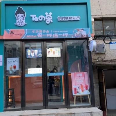 和平东北大学奶茶店转让出兑中介推广勿扰