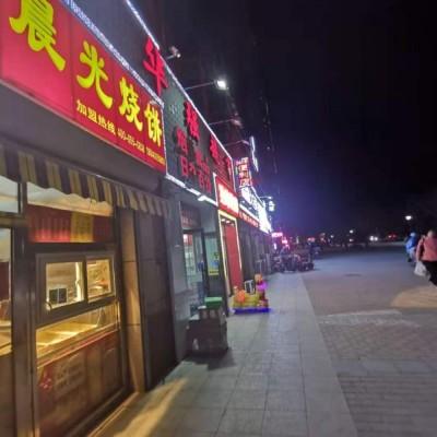沈北华强广场晨光烧饼出兑转让