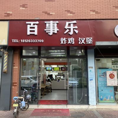 龙华观兴东路福安雅园百事乐汉堡店