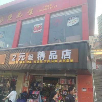 光明区塘街大道餐饮店转让W