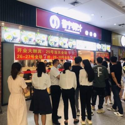 福田中心区餐饮店转让W