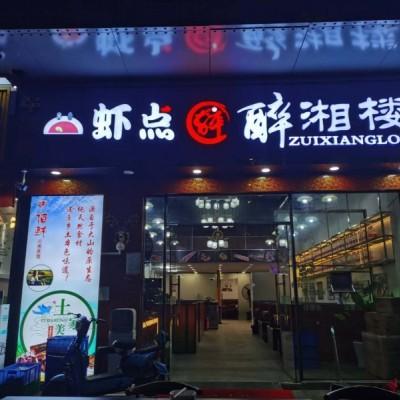 (转让)南山临街餐馆餐饮店旺铺转让,转让费面谈平台勿扰!!