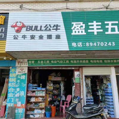 做了5年的宝安区福永街道五金店转让W