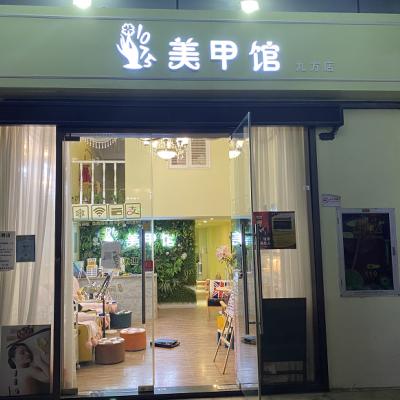 龙华天英街莱蒙水榭九方购物中心美容美甲店