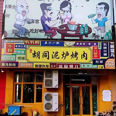 皇姑珠江街泥炉烤肉店因个人原因出兑(中介平台勿扰)