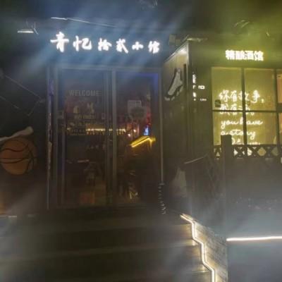 沈阳市沈河区七纬路25号112青忆拾贰小酒馆(诚信出兑)