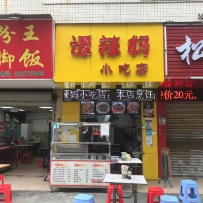 宝安区新安三路上合社区小吃店转让W