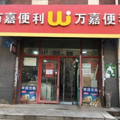 铁西保工街临街十年老店超市出兑(中介平台勿扰)