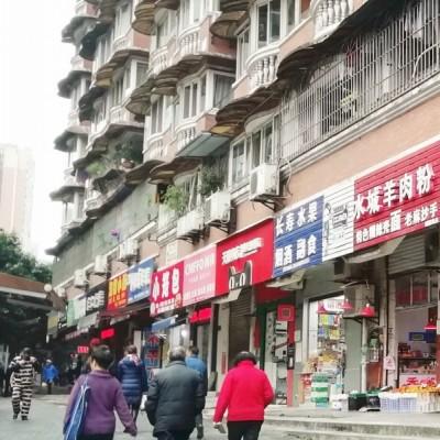 出售大渡口成熟商业街临街门面