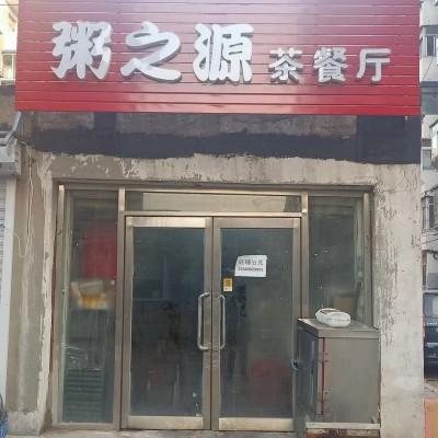 沈河区承德路餐饮门市急兑(中介勿扰)