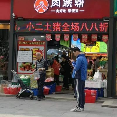龙岗坂田生鲜店转让