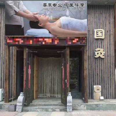 和平临街高档日式装修盈利养生馆出兑(中介平台勿扰)