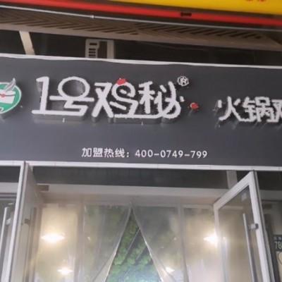 1号鸡秘火锅鸡