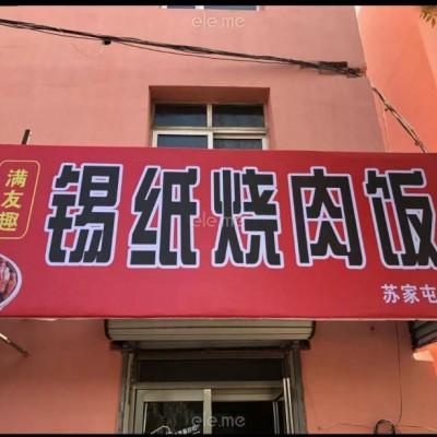 苏家屯临街盈利外卖店出兑(中介平台勿扰)
